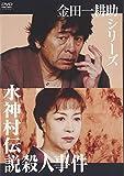金田一耕助シリーズ 水神村伝説殺人事件 DVD