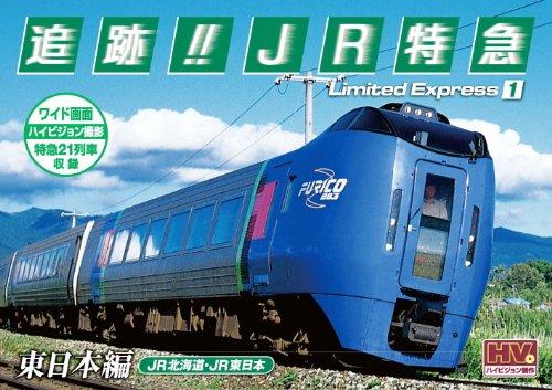 追跡! JR特急 東日本編 SXD-3007 [DVD]