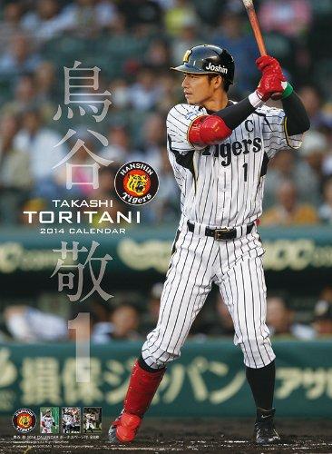 鳥谷 敬(阪神タイガース) カレンダー 2014年