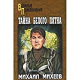 img - for Taina belogo pyatna book / textbook / text book