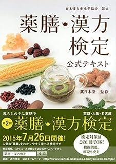 薬膳・漢方検定公式テキスト 日本漢方養生学協会認定