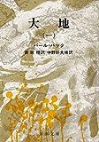 大地〈第1巻〉 (1953年)