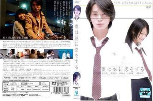 僕は妹に恋をする (2006年)  [DVD]