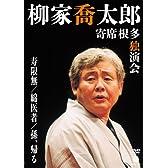 柳家喬太郎 寄席根多独演会 寿限無/綿医者/孫、帰る [DVD]
