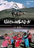 もうひとつのシルクロード Vol.2 民族編 [DVD]