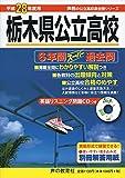 栃木県公立高校6年間スーパー過去問 平成28年度用 (公立高校過去問シリーズ)