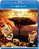 謎めく野生の大地 [Blu-ray]