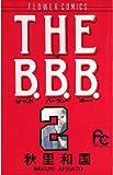 THE B.B.B.(2) (フラワーコミックス)