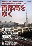 首都高をゆく (イカロス・ムック)