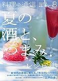 料理通信 2014年 08月号 [雑誌]