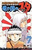白亜紀恐竜奇譚竜の国のユタ 7 (7) (少年チャンピオン・コミックス)