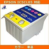 エプソン(EPSON)対応 IC5CL05 互換インクカートリッジ カラー【単品】JISSO-MARTオリジナル互換インク