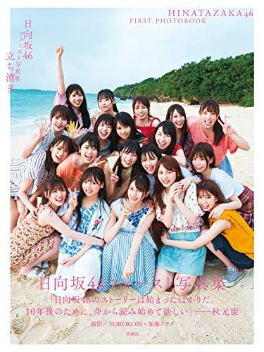 日向坂46ファースト写真集「立ち漕ぎ」2019年8月28日発売