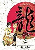 龍-RON-(36) (ビッグコミックス)