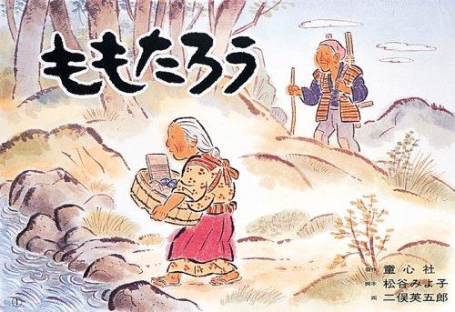 ももたろう (松谷みよ子民話珠玉選 (第2集)) [大型本] / 松谷 みよ子 (著); 二俣英五郎 (イラスト); 童心社 (刊)