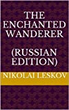 img - for The Enchanted Wanderer (Russian Edition) book / textbook / text book