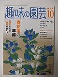 NHKテキスト 趣味の園芸 2015年 10 月号 [雑誌]