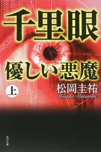 千里眼 優しい悪魔 上 (角川文庫 ま 26-111)