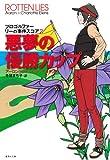 悪夢の優勝カップ プロゴルファー リーの事件スコア 2 (プロゴルファー リーの事件スコア) (集英社文庫)