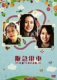 戸田恵梨香 DVD 「阪急電車 片道15分の奇跡」