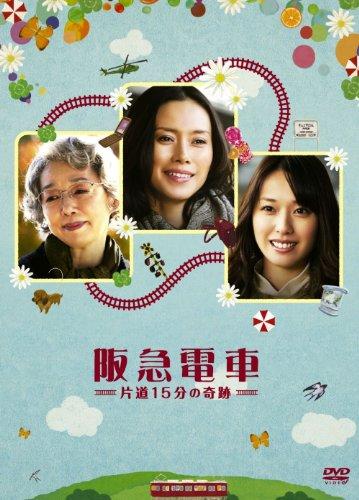 Hankyu entrenar un milagro de 15 minutos de camino [DVD]