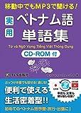 実用ベトナム語単語集―移動中でもMP3で聞ける!