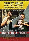 ストリート・クライム/ナイフ・イン・ア・ファイト【日本語版DVD】