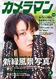カメラマン 2011年 06月号 [雑誌]