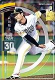 オーナーズリーグ21 OL21 スター ST 武田翔太 福岡ソフトバンクホークス
