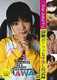 悶絶初アクメと中出しの記録12 【001_AMBI-012】[DVD]