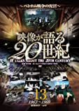 映像が語る20世紀 Vol.13 ~ベトナム戦争の泥沼~ [DVD] WTC-013
