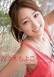 佐々木もよこ/夏色もよこ [DVD]