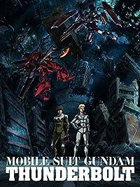 機動戦士ガンダム サンダーボルト 第4話(レンタル版)
