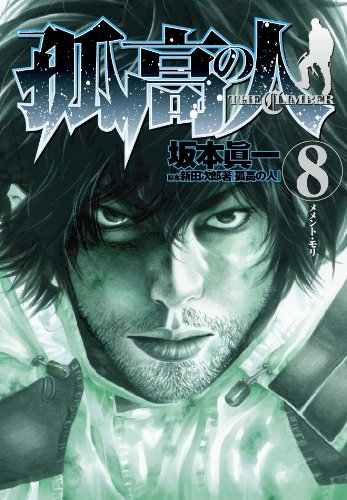 孤高の人 8 (ヤングジャンプコミックス)