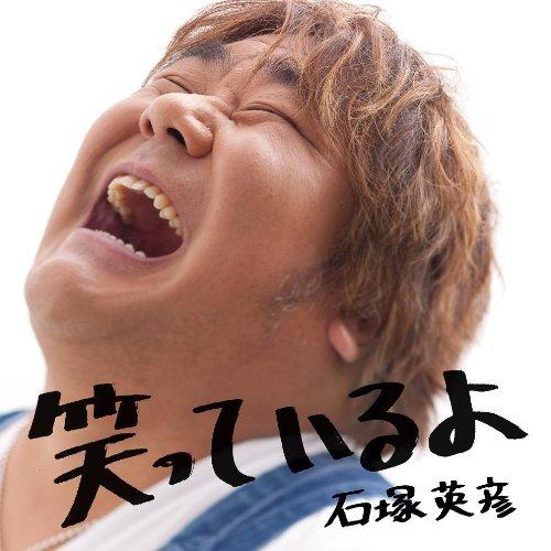 笑っているよ(DVD付)