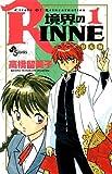 境界のRINNE  1 (少年サンデーコミックス)
