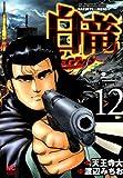 白竜-LEGEND- 12 (ニチブンコミックス)