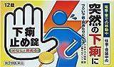 【第2類医薬品】下痢止め錠「クニヒロ」 12錠 ランキングお取り寄せ