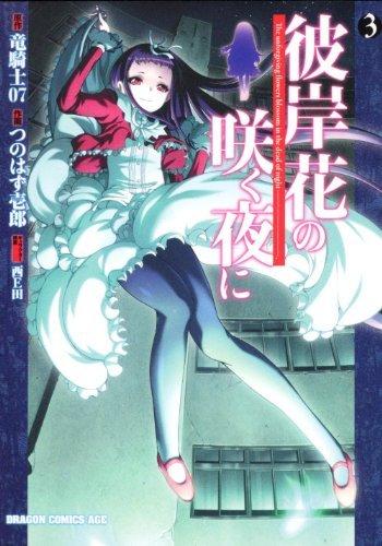 彼岸花の咲く夜に(3) (ドラゴンコミックスエイジ)