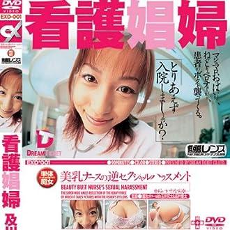 美乳ナースの逆セクシャルハラスメント/及川奈央 [DVD]