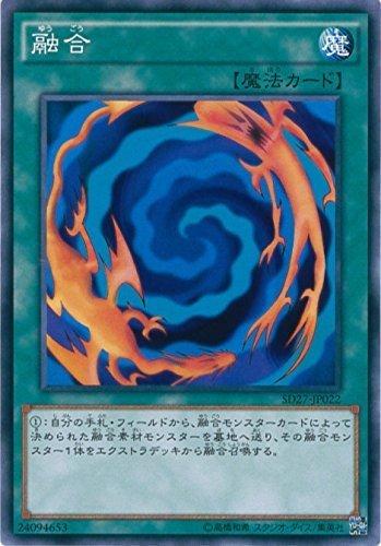遊戯王カード SD27-JP022 融合(ノーマル)遊戯王アーク・ファイブ [-HERO's STRIKE-]
