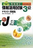 情報検定 情報活用試験3級テキスト・問題集 2012年度版 (情報検定(J検))