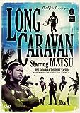 LONG CARAVAN[DVD]