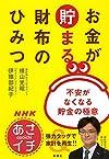 NHK「あさイチ」お金が貯まる財布のひみつ:不安がなくなる貯金の極意
