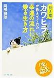 招き猫カワヒラくんが教えてくれた幸運の流れに乗る生き方「空」にいざなうリラックス瞑想CD付