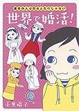 運命の人は日本人だけじゃない 世界で婚活! / 千里唱子 のシリーズ情報を見る