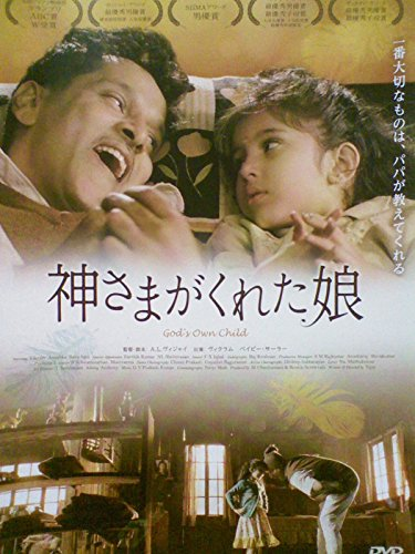 神さまがくれた娘[DVD]