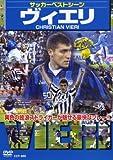ヴィエリ [DVD]