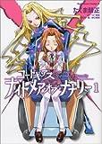 コードギアス ナイトメア・オブ・ナナリー 1 (1) (角川コミックス・エース 175-1)