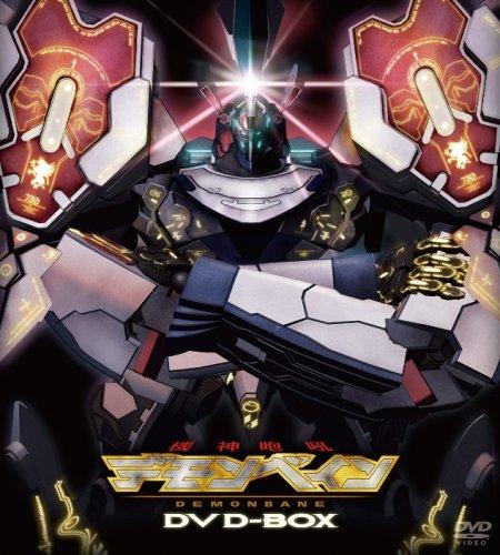 機神咆吼デモンベイン DVD-BOX【初回限定生産】